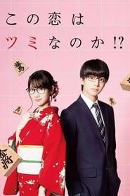 Kono Koi wa Tsumi na no ka!?
