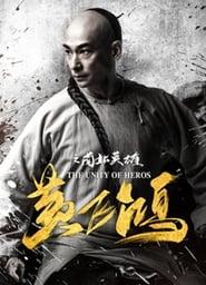 Kung Fu Alliance (2018)