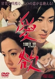 Aiyoku Watch and Download Movies Online HD