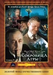 The Adventures of Sherlock Holmes and Dr. Watson Season 4
