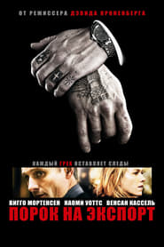 Watch Форма воды streaming movie