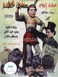 Musajil Khatir en Streaming Gratuit Complet Francais