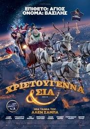 Mikołaj i Spółka CDA | Mikołaj i Spółka Online | Mikołaj i Spółka Zalukaj | Santa et Cie CDA (2017)