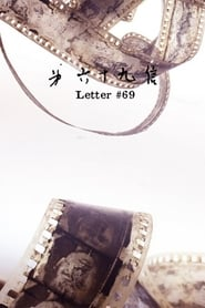 第六十九信 ()