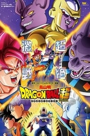 Dragon Ball Super Season 0