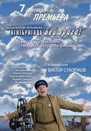 Se film Agitbrigada 'Bei Vraga!' med norsk tekst