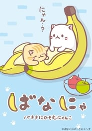 Bananya en streaming