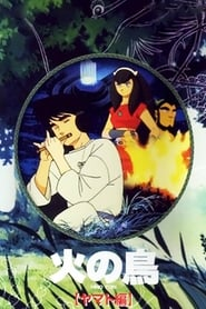 The Phoenix: Yamato Chapter
