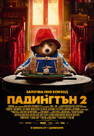 Watch Paddington 2 Online Movie