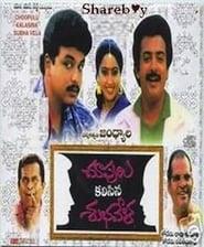 Choopulu Kalasina Shubhavela affisch