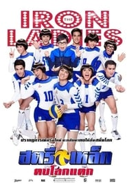 Iron Ladies Roar! Film Plakat