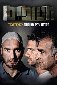 serie Hatufim, prisonniers de guerre streaming