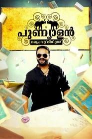 Punyalan Private Limited (2017) Malayalam
