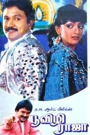 Poovizhi Raja (1988)