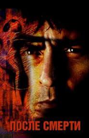Postmortem (1998) Netflix HD 1080p
