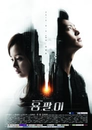 Streaming Yong Pal poster