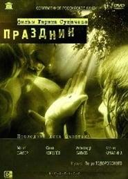 Affiche de Film Prazdnik