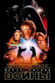 Звёздные войны: Эпизод III – Месть Ситхов