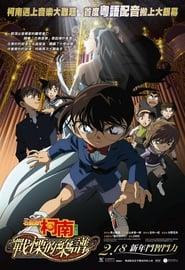 Ver Detective Conan 12: La partitura del miedo Online HD Español y Latino (2008)