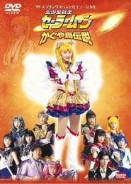 Sailor Moon - Legend of Kaguya Island