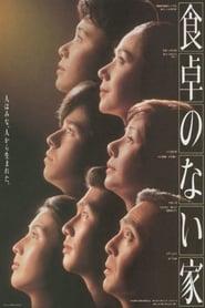 食卓のない家 (1985)