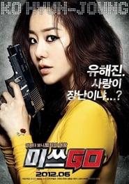 Affiche de Film Miss Conspirator