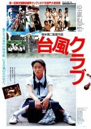 Taifun Club