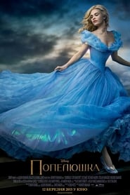 Watch Cinderella Online Movie