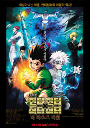 Tagalog Dubbed Hunter × Hunter: The Last Mission (2013)