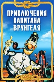 Adventures of Captain Vrungel (1979)