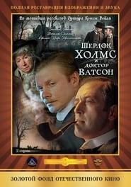 The Adventures of Sherlock Holmes and Dr. Watson Season 1