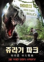 Extinction (2014)