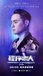 程序恋人 (2019)