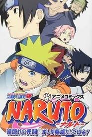 Naruto: L'acqua dell'eroe / Battaglia al Villaggio della Cascata