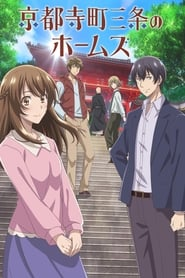Kyoto Teramachi Sanjou No Holmes  Streaming vf