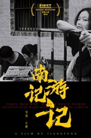 Three Men Who Made A Movie Named Guanyin Also Make Movies Also Made A Movie (2019)