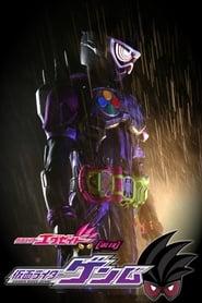 Kamen Rider Ex-Aid [Tricks] — Kamen Rider Genm
