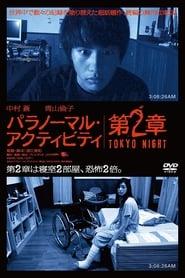Paranormal Activity 2 - Tokyo Night