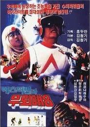 우뢰매 8 - 에스퍼맨과 우뢰매 8 (1993)