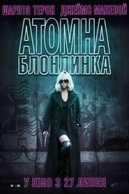 Watch Atomic Blonde Online Movie