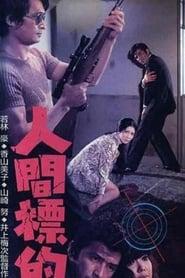 Human Target (1971)