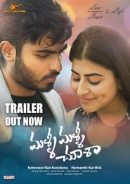Image Malli Malli Chusa (2019) Full Movie