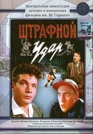 Штрафной удар affisch