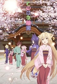 Konohana Kitan en streaming