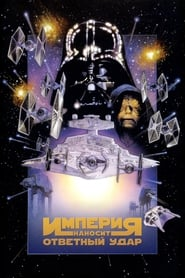 Звёздные войны: Эпизод V – Империя наносит ответный удар