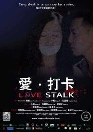 Regarder Love Stalk