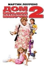 Дом большой мамочки 2