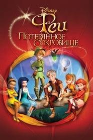 Watch Фердинанд streaming movie