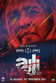 Ajji (2017) Watch Hindi Full Movie Online Download