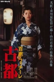 Koto se film streaming
